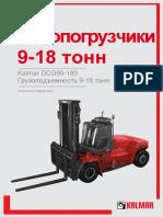 DCG 90 - 180 RUS