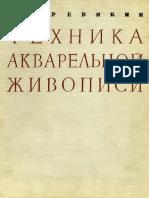 tehnika_akvarelnoy_zhivopisi.pdf