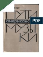КОНЕН ПУТИ американской музыки.pdf