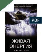 Coats..Schauberger.-.Living.energies. RUS 2001