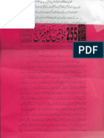Aqeeda Khatm e Nubuwwat AND ISLAM-Pakistan-KE-DUSHMAN_223653