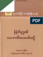 987. မြတ်ဗုဒ္ဓ၏လောကဝိဇယလမ်းစဉ် - ဘဒ္ဒန္တ ဒေါက်တာ နန္ဒမာလာဘိဝံသ