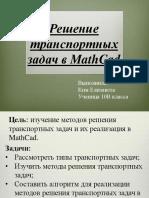 Решение Транспортных Задач в MathCad