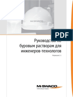 MS08318 DFEM v2.1 English-LR REVISED_Rus.pdf