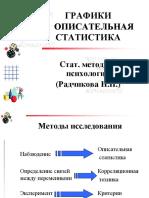 PPT  rus 252268