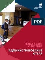 Техническое описание Администрирование отеля.pdf