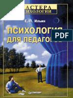 _Ильин Е.П., Психология для педагогов.pdf