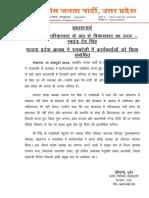 BJP_UP_News_02_______15_OCT_2019