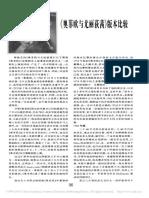 _奥菲欧与尤丽荻茜_版本比较.pdf