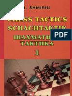 Шахматная Тактика - Том 1