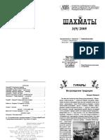 Шахматы РБ - 2005-03