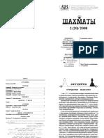 Шахматы РБ - 2008-02