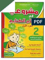 مشروعي+في+الانتاج+الكتابي+الجزء+الاول+س2.pdf