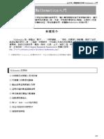 Mathematica講義_33_格式17.pdf