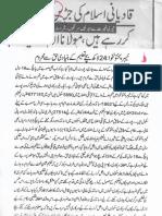 Aqeeda Khatm e Nubuwwat AND ISLAM-Pakistan-KE-DUSHMAN_221222