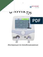Аппарат ИВЛ Monnal (FR)