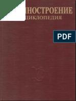 Машиностроение. Энциклопедия. ДВС (2013)