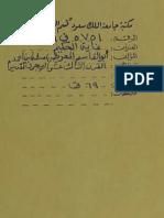 غایت الحکیم