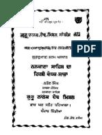 Nanakana Sahib Da Hirdey Vedhak Saka Tract No. 413
