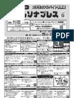 週刊ペルソナプレス 2010年11/22号