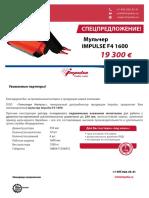 Impulse f4-1600 Подвижные Молотки