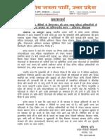 BJP_UP_News_01_______16_OCT_2019
