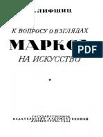 Lifshitz Mikhail K Voprosu o Vzglyadakh Marksa Na Iskusstvo