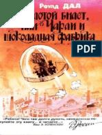 Роальд Zolotoy Bilet Ili Charli i Shokoladnaya Fabrika