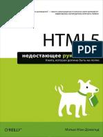 mak_donal_d_m_html5_nedostayushchee_rukovodstvo.pdf
