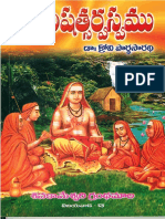 345746636-Upanishatsarvaswamu.pdf