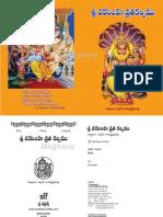 శ్రీ నరసింహవ్రతం.pdf