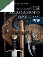 Югринов - Малая энциклопедия холодного оружия.pdf