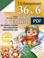 Комаровский Е. О. - 36 и 6 вопросов о температуре.pdf