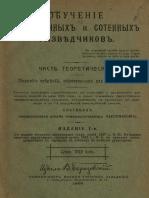 1chistyakov_s_d_obuchenie_eskadronnykh_i_sotennykh_razvedchik.pdf