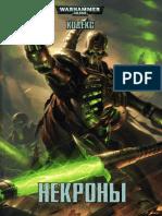 Necrons_-_Codex_7e_Book_RUS.pdf