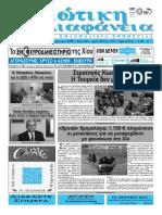 """Εφημερίδα """"Χιώτικη Διαφάνεια"""" Φ.979"""