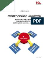 Долгоруков А. М. Стратегическое искусство-Целеполагание в бизнесе