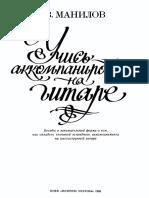Учись аккомпанировать.pdf