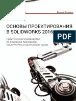 Основы Проектирования в Solidworks 2016-Печать