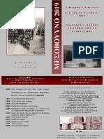 Δ.Εορδαίας πρόσκληση  2019