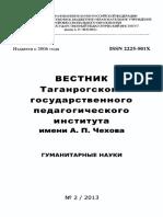 42454276.pdf