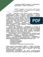 Smart Медицина России
