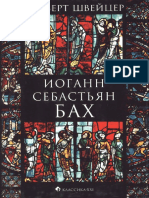 AlbertShveycer_IogannSebastyanBah_RuLit_Me_393835.pdf