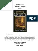 1. Убийство в Кормире