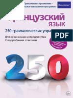 250 грамматических упражнений