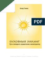 dx-book1