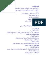 الفهرس لبطاقات الوصف الوظيفي.doc