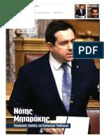 Συνέντευξη του υφυπουργού Εργασίας και Κοινωνικών Υποθέσεων κ. Νότη Μηταράκη στο περιοδικό Crash