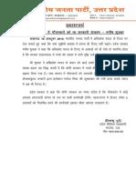 BJP_UP_News_01_______18_OCT_2019