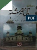 Tareekh e Farishta Part 1 by Muhammad Qasim Farishta